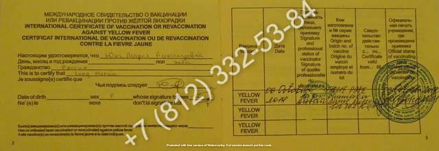 Купить справку о вакцинации от желтой лихорадке с доставкой
